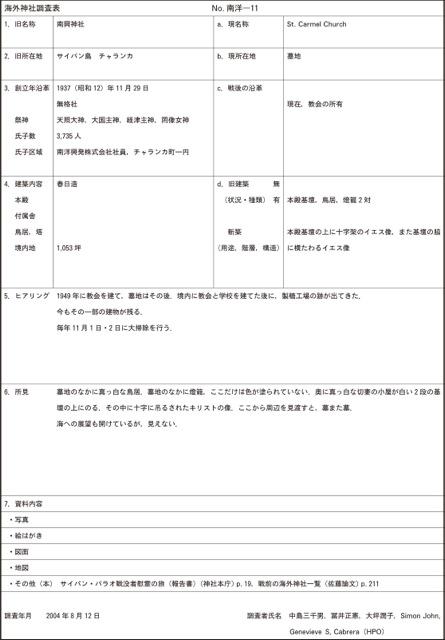 南興神社 | 海外神社(跡地)に...